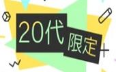 [] 【渋谷】19:00~21:00 20代限定/全員の異性の方とお話できます♪席替え有り/豊富なお酒・ドリンク飲み放題付