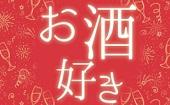 【池袋】MAX20名!!お酒好き集まれ!!1人参加×20代/ちょうど良い2時間制~豊富な飲み放題付~★★友活・飲み友スペシャル企画★★