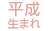 【渋谷】MAX20名/1人参加×平成生まれ/全員の異性の方とお話できます♪席替え有り/豊富なお酒・ドリンク飲み放題付/ちょうど良...