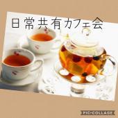 [上野] *女性主催*日常共有カフェ会♬上野駅!!ゆったりみんなでフリートーク♬!