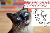 [新宿] 集まれ週刊少年ジャンプ好き!勝利・友情・努力こそが座右の銘だ!!
