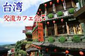 [新宿] ☆新宿☆台湾交流カフェ会しましょう!台湾好き、台湾に興味がある、台湾に住んでいた、台湾人…台湾に関わったことがあ...