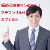 [新宿] 顧客獲得率が3倍にアップ!!売上UPのカフェ交流会