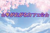 [新宿] 【新宿駅徒歩3分】☆夢が広がるカフェ会☆