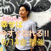 [新宿] 【毎日が幸せになって欲しい未来を手に入れる、たったひとつの考え方】