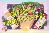 [表参道 ] 【女性限定】表参道☆予約の取れない5つ星レストラン☆1000円イタリアンランチ会♪
