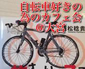[大宮] 自転車好きの為のカフェ会@大宮   〜ロードバイクアルピニストとっすぃが送るゆるポタのススメ‼