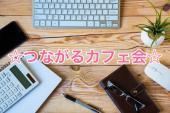 [新宿] 【☆ひとをつなぐカフェ会☆】