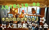 [吉祥寺] 【特典有り】2018年を自分らしく生き抜こう☆人生好転カフェ会☆
