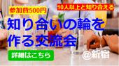 [新宿御苑] ◆参加費500円◆友達作りカフェ会◆10人以上集まる◆新宿で1番盛り上がる◆@新宿