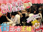 [新宿] 街コンの王様@新宿パーティ【1980年代生まれ限定】
