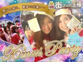 大人気♪Xmasイヴ大規模パーティー【20代限定】栄