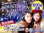 名古屋駅前開催!大晦日《毎年恒例!600名企画》BIGカウントダウンパーティー 年越しをみんなで楽しもう!
