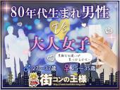 新宿パーティー♪ 男性80年代生まれvs大人女子★☆立食スタイルで自由に話せる!
