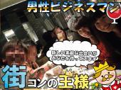 新宿パーティー★男性社会人限定★大人の隠れ家 ラウンジBAR貸切♪立食パーティー♪