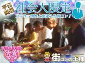 平日ティータイムパーティー@恵比寿 男性アラサー社会人限定!《立食フリースタイル》で沢山の方と話せる★