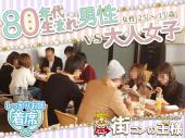 街コンの王様@立川 男性80年代生まれvs大人女子★☆★着席&席替え複数回で話せる!