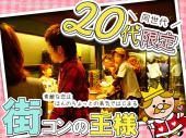 街コンの王様@新宿 20代限定!着席&席替え複数回でしっかり話せる♪