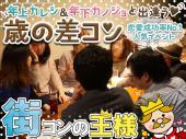 [新宿] 街コンの王様@新宿【歳の差コン♪】着席&席替えで沢山話せる♪ お洒落なイタリアンビュッフェ☆