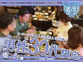 [新宿] 街コンの王様@新宿【男性30代限定】着席&席替えで沢山話せる♪一人参加大歓迎★日曜の夜を楽しもう!