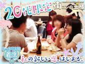 街コンの王様@新宿【男女20代限定】日曜の昼間★着席&席替えで沢山話せる♪一人参加大歓迎★