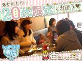 街コンの王様@新宿【男女20代限定】着席&席替えで沢山話せる♪一人参加大歓迎★土曜の夜を楽しもう♪