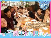 街コンの王様@渋谷【平成生まれの20~29歳限定】着席&席替えで沢山話せる♪一人参加大歓迎★