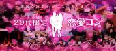 [新宿] 4/25(水)★新宿★20代集まれ!【自然と恋活・友活できちゃう】胸キュン20代限定コン!恋活しましょう♪