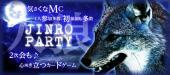 [新宿] 4/29(日)*新宿*究極の心理戦♪【気さくに♪気軽に♪お手軽に♪】人狼パーティー