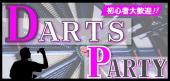 [六本木] 4/30(月)*六本木*ダーツで楽しいパーティー♪【苦手男子&苦手女子】も大歓迎!~ダーツゲームコン♪~