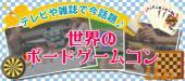 [新宿] 6/10(日)*新宿*世界のオモシロ体験企画!【ボードゲーム編】~自然と仲良く楽しい趣味恋活~ボードゲームコン