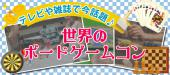 [上野] 7/14(土)*上野*世界のオモシロ体験企画!【ボードゲーム編】~自然と仲良く楽しい趣味恋活~ボードゲームコン