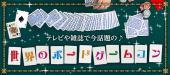[新宿] 7/1(日)*新宿*世界のオモシロ体験企画!【ボードゲーム編】~自然と仲良く楽しい趣味恋活~ボードゲームコン