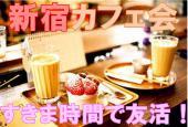 [新宿] 【新宿】☆★☆退屈な日常に新しい出会いを!!☆★☆