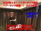 [五反田] 【五反田】プロが教えるヘアーメイク講座+ヘアーアレンジ体験(メイクもやります♪)
