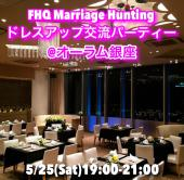 [銀座] ⭐️FHQ Marriage Hunting 交流パーティー 】