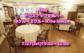 [] 【7/27(土)】銀座ドレスパーティー※ヘアメ無料