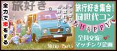 [新宿] 4/16*新宿*【30-45歳限定】旅行好きコン!!趣味が一緒っていいですよね(^^)大人の恋活交流♪ &HAPPYコン