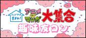 [新宿] 4/22*新宿*インドア派!【ゲーム・マンガの世界を現実に】キュンキュンする恋をしよう♪好きを共有できる趣味友コン(^^)