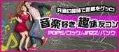 [新宿] 4/30*新宿*フェス好き・音楽好き集まれ!【音楽の力は恋に繫がる】趣味友コン!一緒に弾けよう(^^)