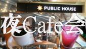 [新宿] 【参加費300円~】仕事終わりに~1時間~だけ!ふらっとカフェ会!新宿駅直結!
