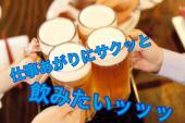 [新橋] 【参加費1000円】仕事上がりにサクッと飲み会♪