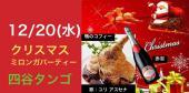 [四谷] クリスマス交流会@四谷タンゴ(女性主催)初めての参加者多数!途中参加、途中退出、オッケーです¥1,500で飲み...
