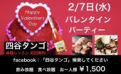 [四谷] バレンタイン交流会@四谷タンゴ(女性主催)初めての参加者多数!途中参加、途中退出、オッケーです¥1,500で飲...
