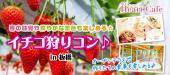 [東京、板橋] 【板橋】1人参加多数☆連絡先交換率8割☆3/ 31(土)春の味覚や鮮やかな景色も楽しめる☆イチゴ狩りコン♪
