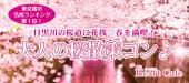 [目黒] 【3/24(日)】期間限定☆東京桜の名所ランキング第1位!目黒川の桜道に花筏♡春を満喫!大人の桜ウォーキングコン♪【目黒】