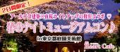 [東京都庭園美術館] 【3/30(土)】たったの2日間限定!アールデコ建築×夜桜ライトアップの贅沢コラボ ♡春のナイトミュージアム...