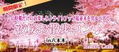 [六本木] 【4/5(金)】期間限定!この時期だけのお楽しみ♪ライトアップ桜並木を男女ペアでお散歩デート♡夜桜ウォーキングコン♪...