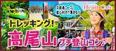 【4/7(日)】縁結び祈願&パワースポット!中級者コース!高尾山でプチ登山ウォーキングコン♪【高尾山】
