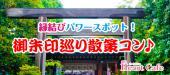 【4/20(土)】東京大神宮縁結びパワースポット御朱印巡り散策コン♪【東京大神宮】